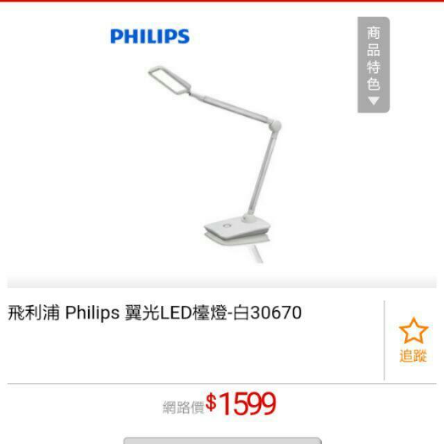 Philips  Led 檯燈 全新無外包裝 一組1200 有10組 大量購買有優惠