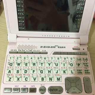 二手無敵迷你電腦辭典