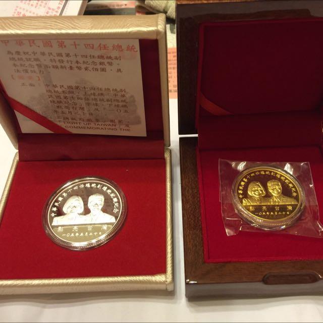 總統副總統紀念幣