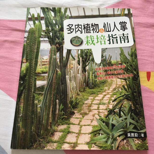 多肉植物&仙人掌 栽培指南/工具書(含運)