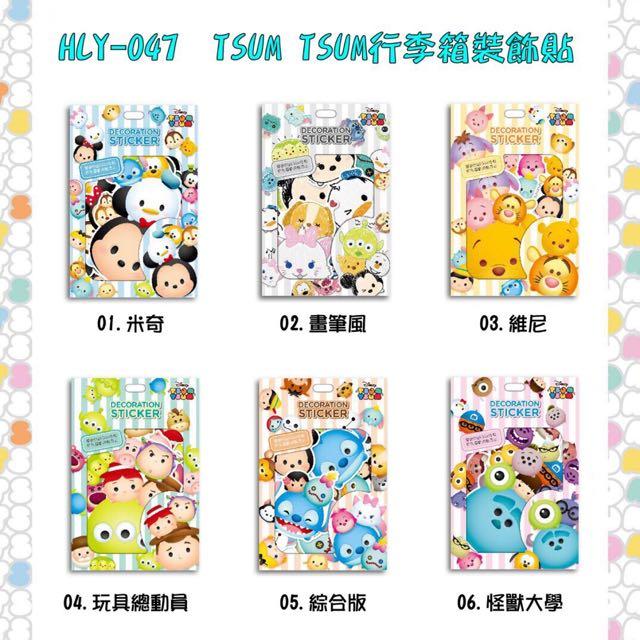 迪士尼 Tsum Tsum 多用途行李箱裝飾貼