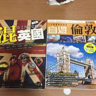 英國自助旅行/旅行 書籍