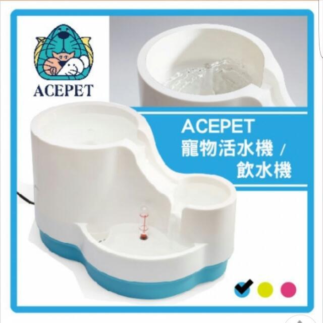 ACEPET 寵物活水機 ( 原價980元)