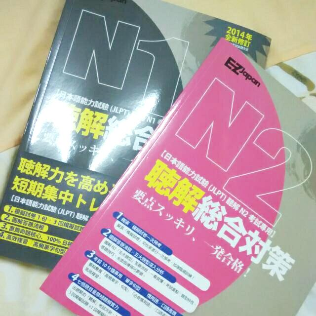 《日檢N1`N2聽解總合對策》
