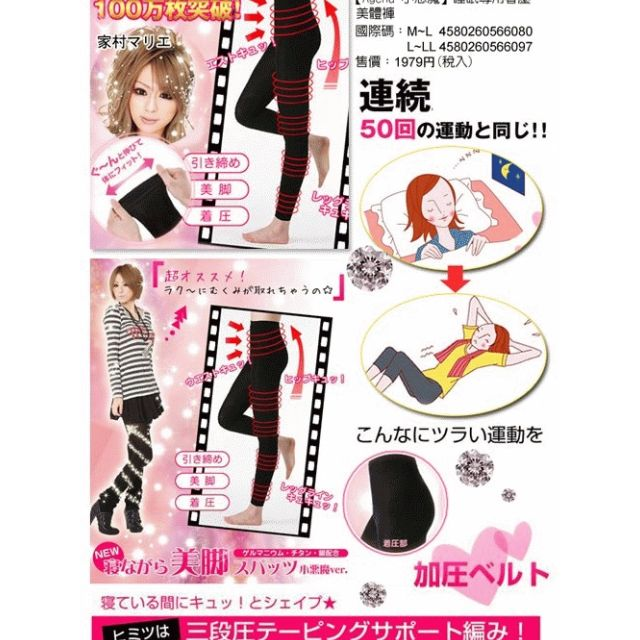 SLIMMING NIGHT LEGGING ~SLIMING LEGING ~Mengecilkan Paha ~ BAHAN TEBAL