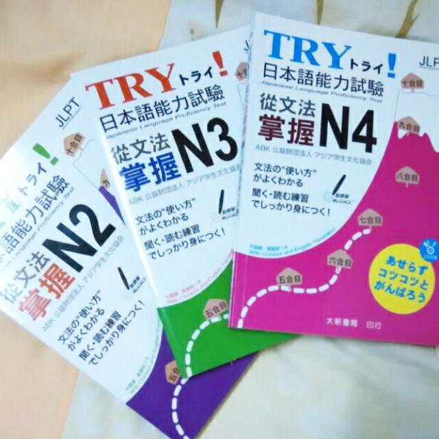 《TRY日本語能力試驗 從文法掌握N2 N3 N4》