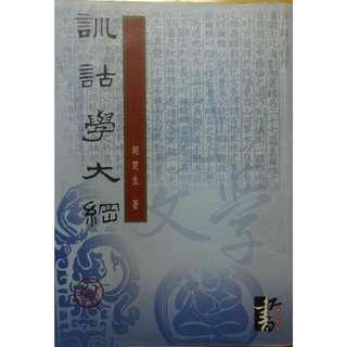 ✏中文系用書📓訓詁學大綱