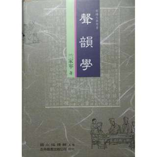 ✏中文系用書📓聲韻學