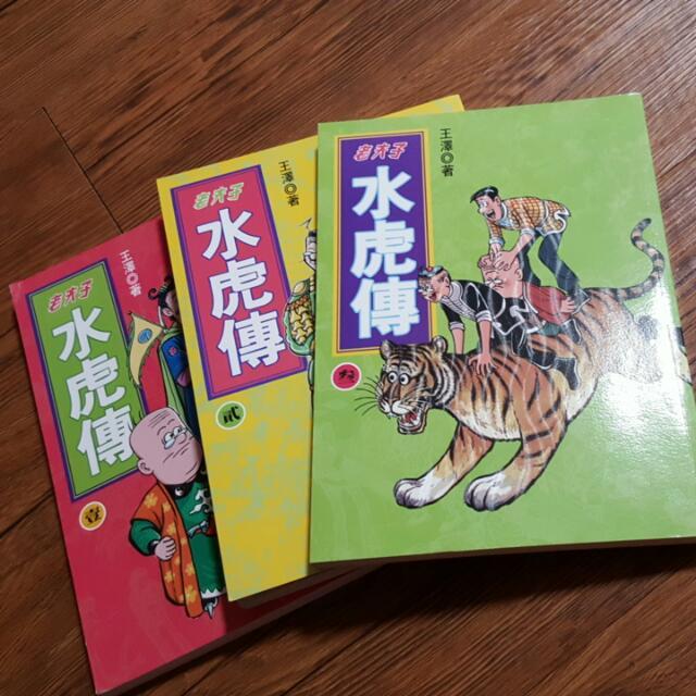 老夫子 - 水滸傳(共1∼3集) 一本只要60元