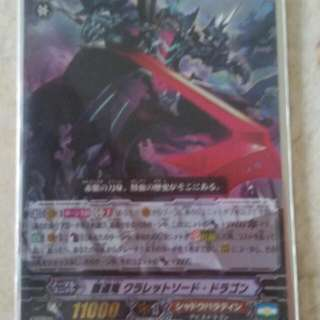 Supremacy Dragon, Claret Sword Dragon