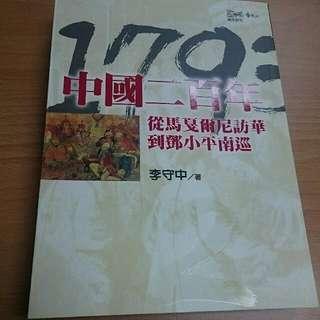 全新書65折 ,這本好看 ,馬戛爾尼訪華到鄧小平南巡 ,中國兩百年 ,李守中 ,遠流 ,85left