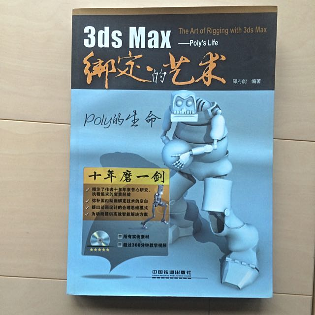 3ds Max 綁定的藝術