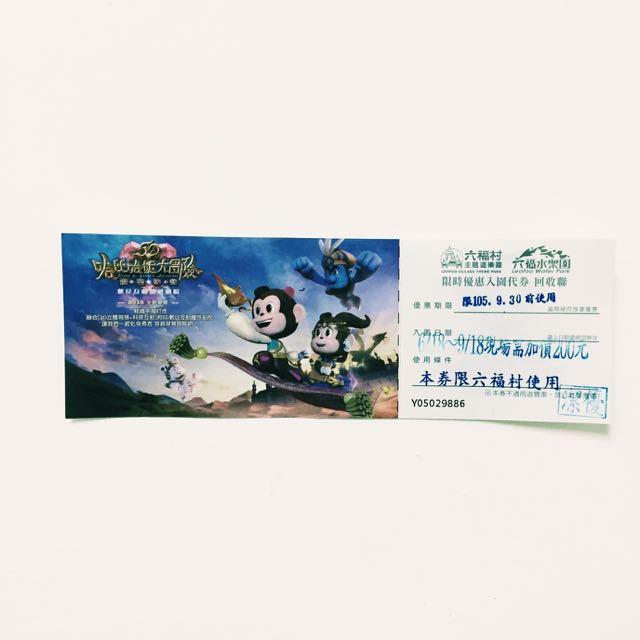 六福村遊樂園門票