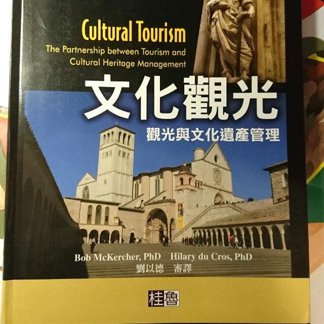 文化觀光 觀光與文化遺產管理 桂魯
