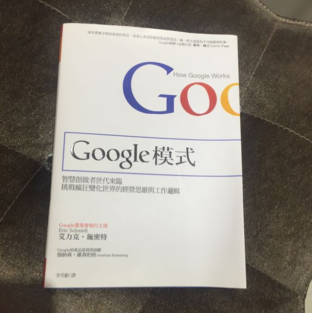 Google模式 How Google Works