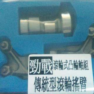 勁戰 Bws Gtr 改585-59 專用 最新版 輪軸式搖臂 凸輪