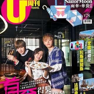 「可交換」U magazine Issue 547