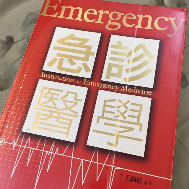 急診醫學✨書