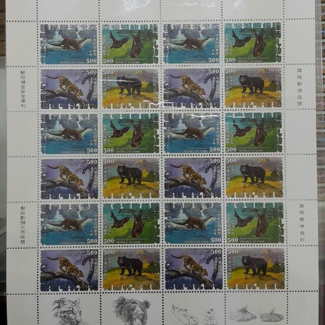 郵票 瀕臨哺乳類野生動物版張