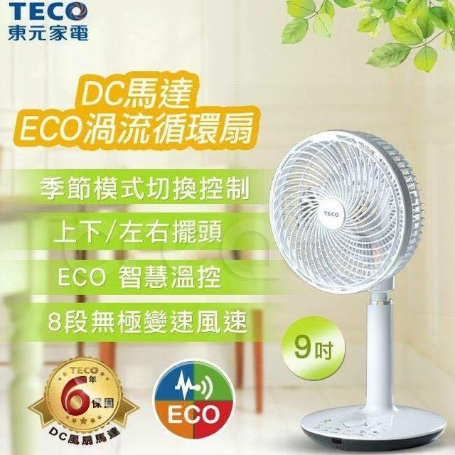 TECO東元9吋DC馬達ECO渦流循環扇 XA0901CRD