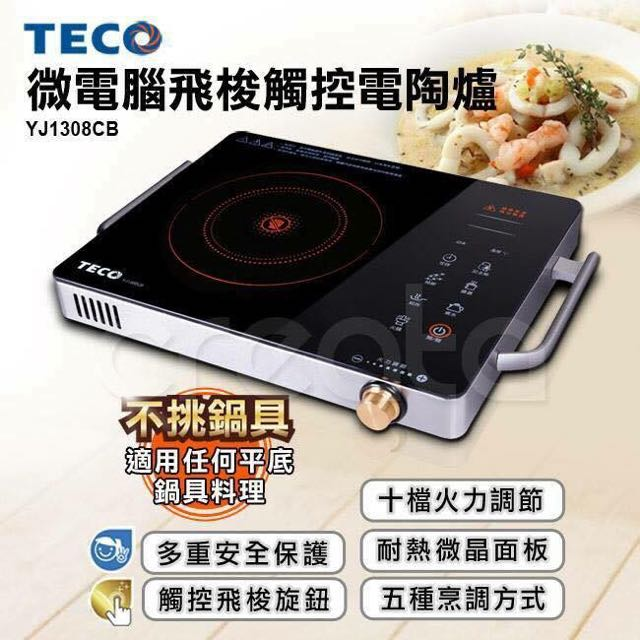 TECO 東元 微電腦 飛梭觸控 不挑鍋 電陶爐 YJ1308CB