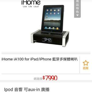 Iphone Ipod 多媒體喇叭 便宜賣 只要1500