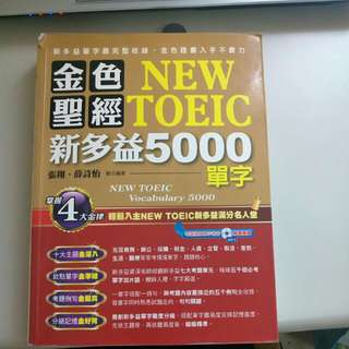 新多益5000單字