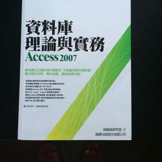 [二手]資料庫理論與實務 Access2007