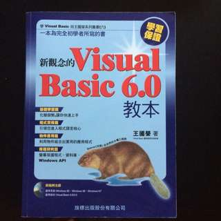 [二手]Visual Basic 6.0教本