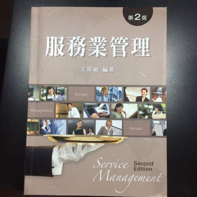 [二手]服務業管理《第2版》