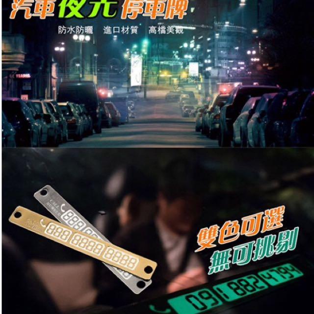 ✨汽車金屬夜光停車牌✨