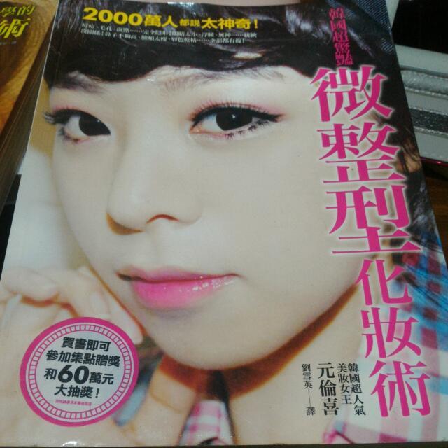 韓國 微整形化妝術