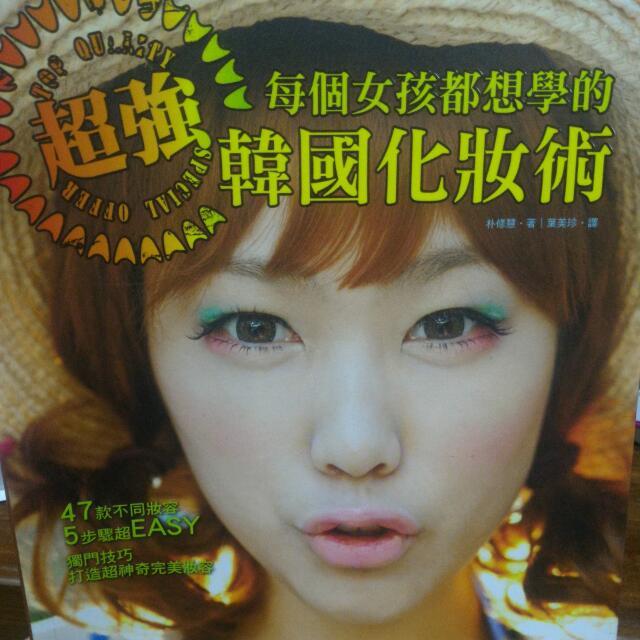 超強 韓國化妝術