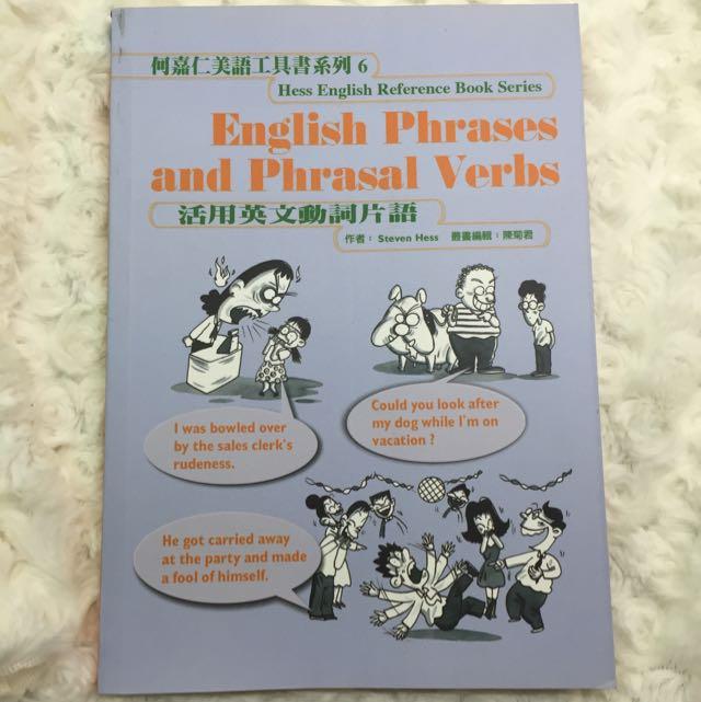 何嘉仁 英文片語 英文