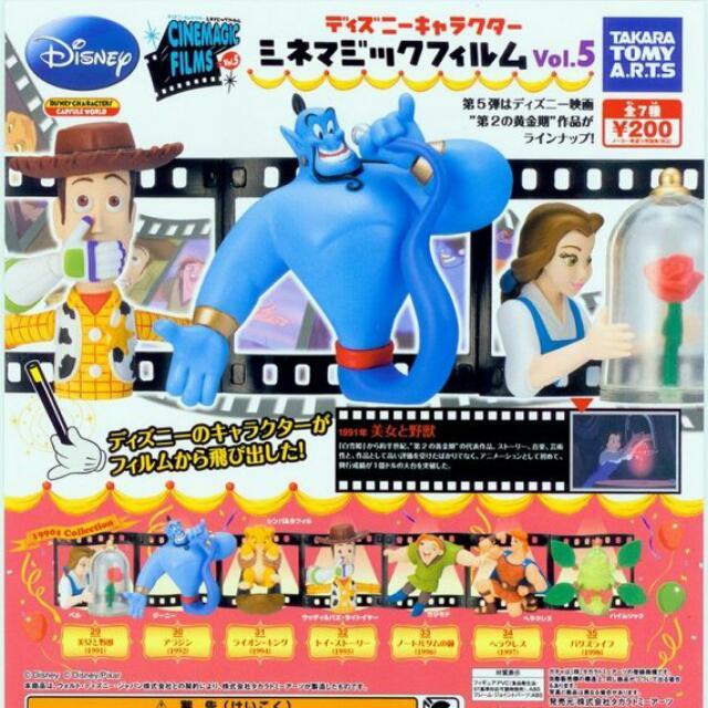 (降價出清)迪士尼 場景 底片 扭蛋