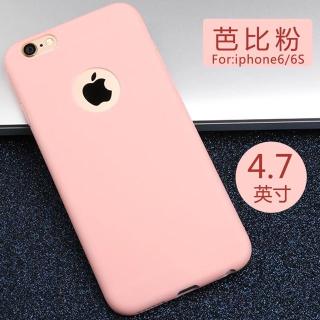 Iphone6s手機殼磨砂矽膠軟殼全包防摔保護套6色
