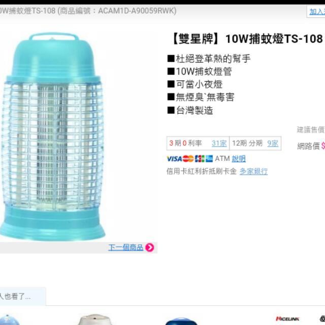 (全新)雙星牌 10W捕蚊燈TS-108捕蚊燈