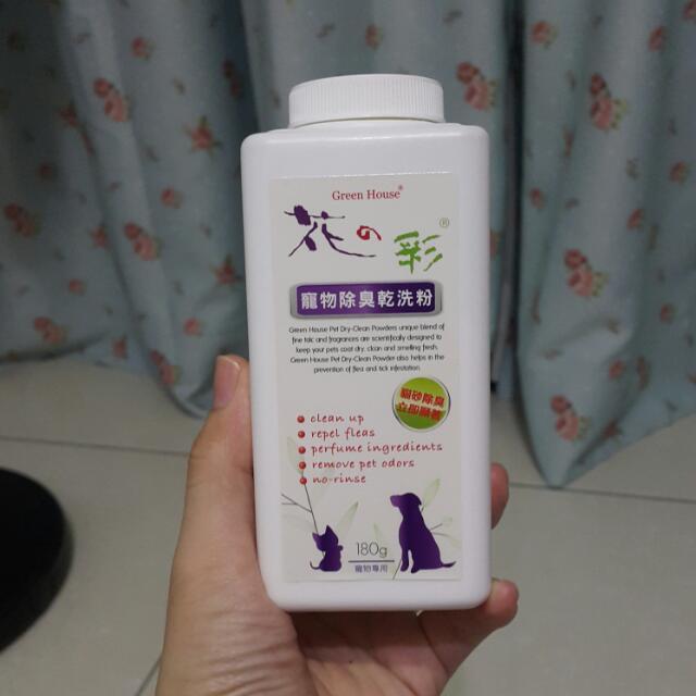 寵物除臭乾洗粉