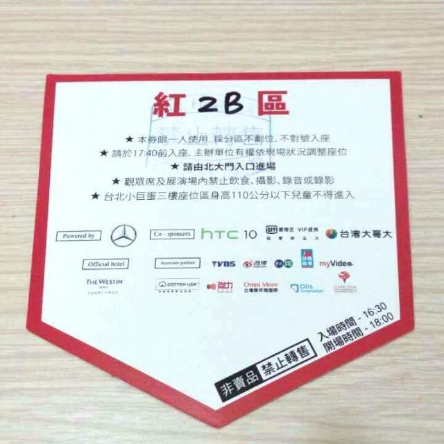 Hito 流行音樂獎 紅2B門票