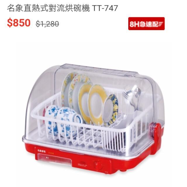 (全新)名象直熱式對流烘碗機TT-747 烘碗機