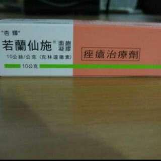 痘痘面皰 專用藥膏