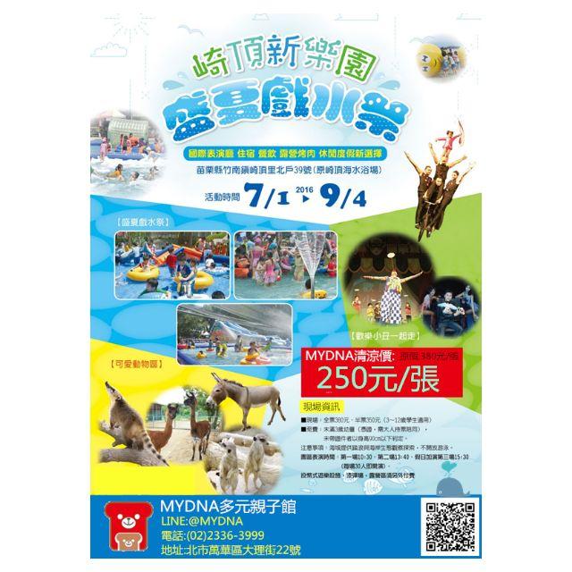 崎頂新樂園盛夏戲水祭