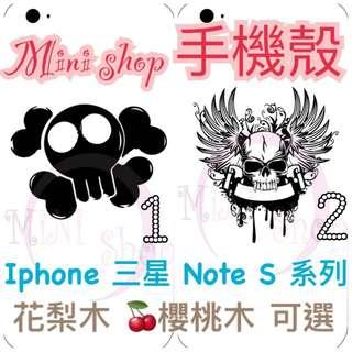 花梨木 櫻桃木 手機殼 Iphone 三星 Note S 系列 骷髏