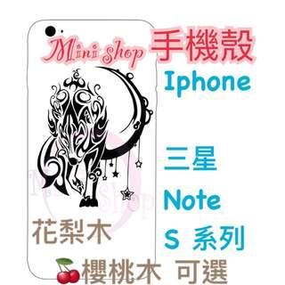 花梨木 櫻桃木 手機殼 Iphone 三星 Note S 系列 狐狸