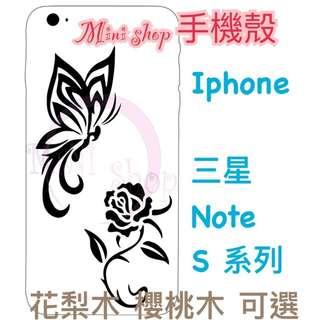 花梨木 櫻桃木 手機殼 Iphone 三星 Note S 系列 蝴蝶玫瑰