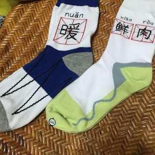暖男、鮮肉 襪子(含運)