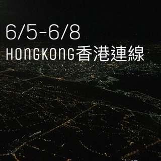 0605-08香港🇭🇰連線