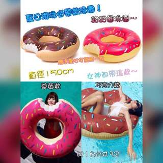 (預)甜甜圈泳圈🍩