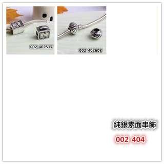 🚚 預購 S925 純銀素面串飾 002-404  402517/402608