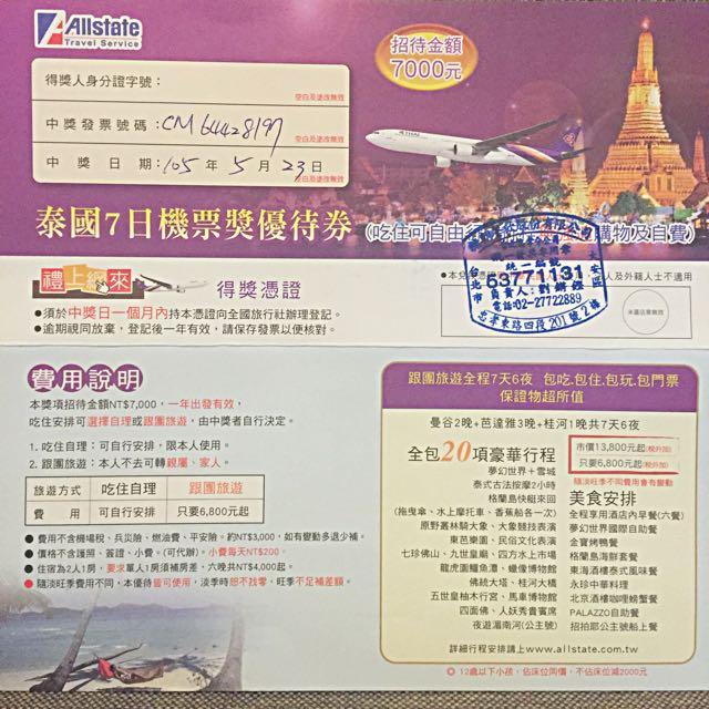 泰國七日機票獎優待券